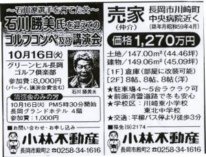 石川勝美氏の講演会