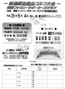 横峯ファミリーサポーターズクラブ新潟県後援会ゴルフ大会